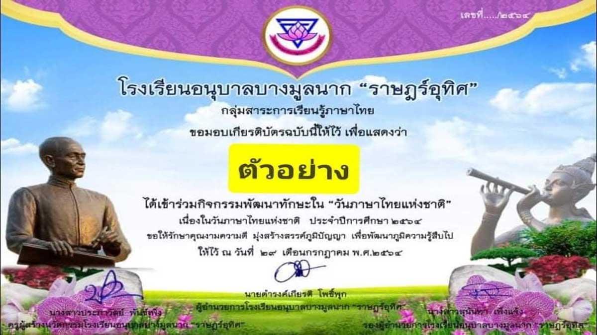 """แบบทดสอบออนไลน์ หลักสูตร """"กิจกรรมอนุรักษ์ภาษาไทย"""" เนื่องในวันภาษาไทยแห่งชาติ วันที่ ๒๙ กรกฎาคม ๒๕๖๔ โดยโรงเรียนอนุบาลบางมูลนาก""""ราษฎร์อุทิศ"""""""