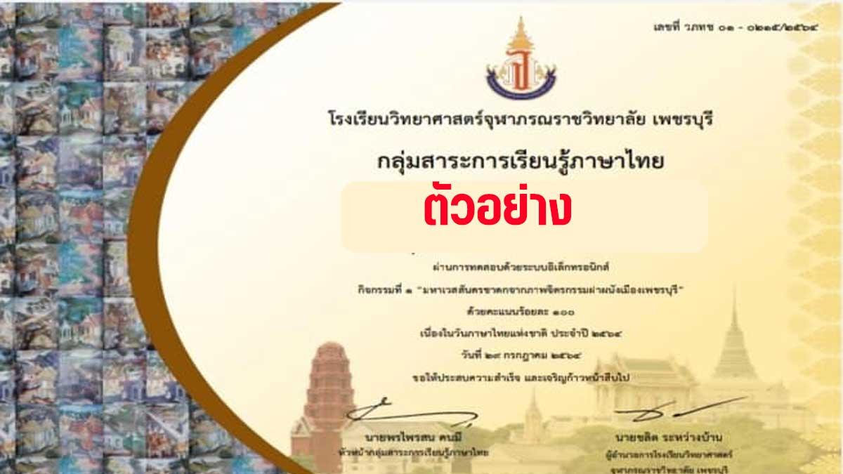 """แบบทดสอบออนไลน์ เรื่อง มหาเวสสันดรชาตกจากภาพจิตกรรมฝาผนังเมืองเพชรบุรี กิจกรรม """"วันภาษาไทยที่คิดถึง"""" ผ่านเกณฑ์ 80% รับใบประกาศทางอีเมล์ โดยกลุ่มสาระการเรียนรู้ภาษาไทย โรงเรียนวิทยาศาสตร์จุฬาภรณราชวิทยาลัย เพชรบุรี"""