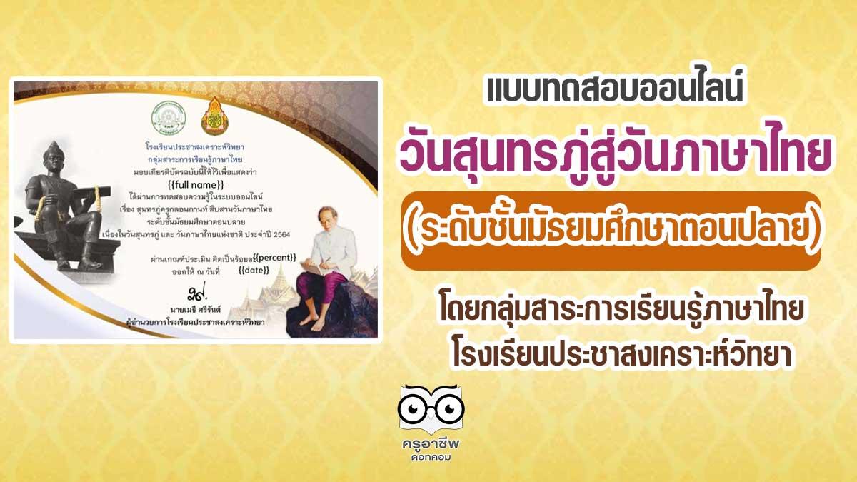 แบบทดสอบออนไลน์วันสุนทรภู่สู่วันภาษาไทย (ระดับชั้นมัธยมศึกษาตอนปลาย) ผ่านเกณฑ์คะแนน ๘๐ % รับเกียรติบัตรทันที ผ่านทางอีเมลล์ โดยกลุ่มสาระการเรียนรู้ภาษาไทย โรงเรียนประชาสงเคราะห์วิทยา