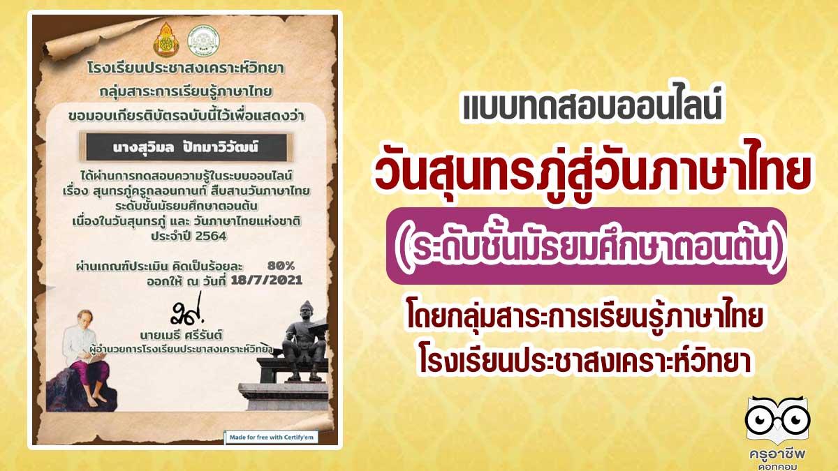 แบบทดสอบออนไลน์วันสุนทรภู่สู่วันภาษาไทย (ระดับชั้นมัธยมศึกษาตอนต้น) ผ่านเกณฑ์คะแนน ๘๐ % รับเกียรติบัตรทันที ผ่านทางอีเมลล์ โดยกลุ่มสาระการเรียนรู้ภาษาไทย โรงเรียนประชาสงเคราะห์วิทยา