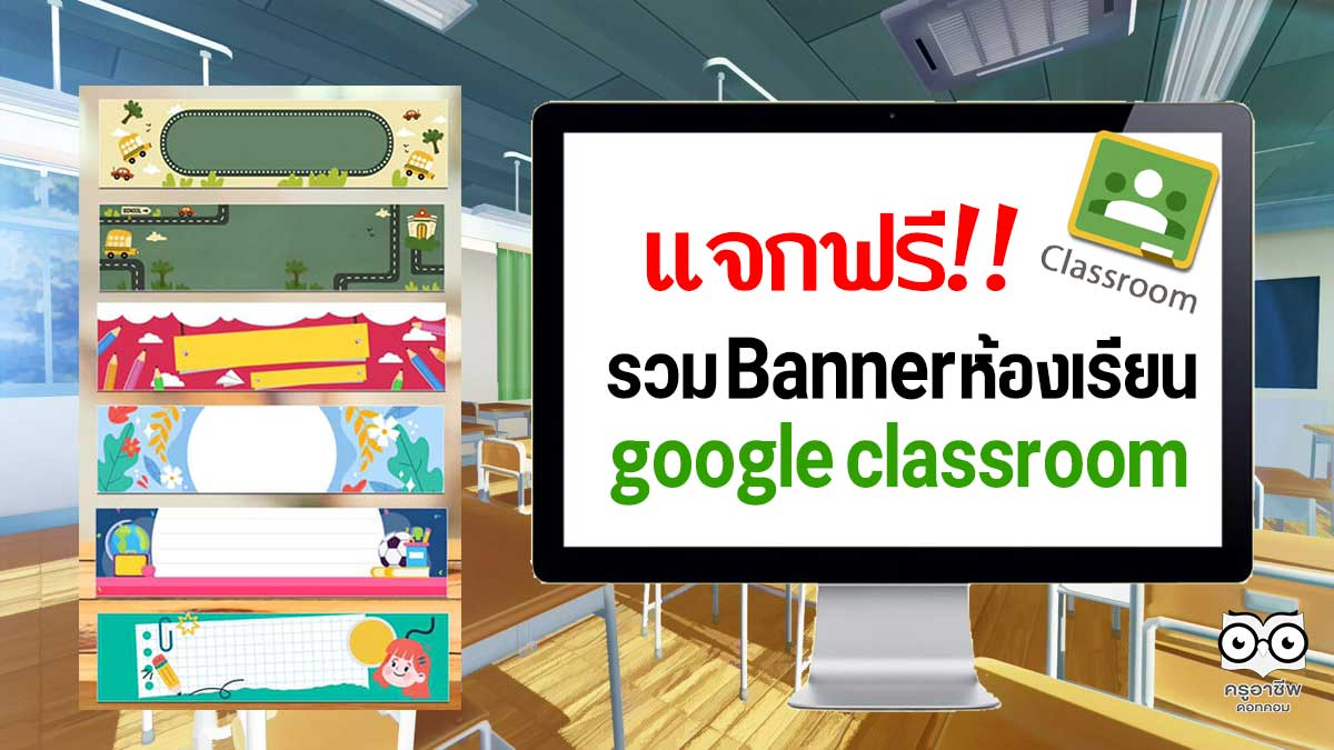 แจกฟรี!! รวม Bannerห้องเรียน google classroom เครดิตเพจสื่อการสอน ดอทคอม