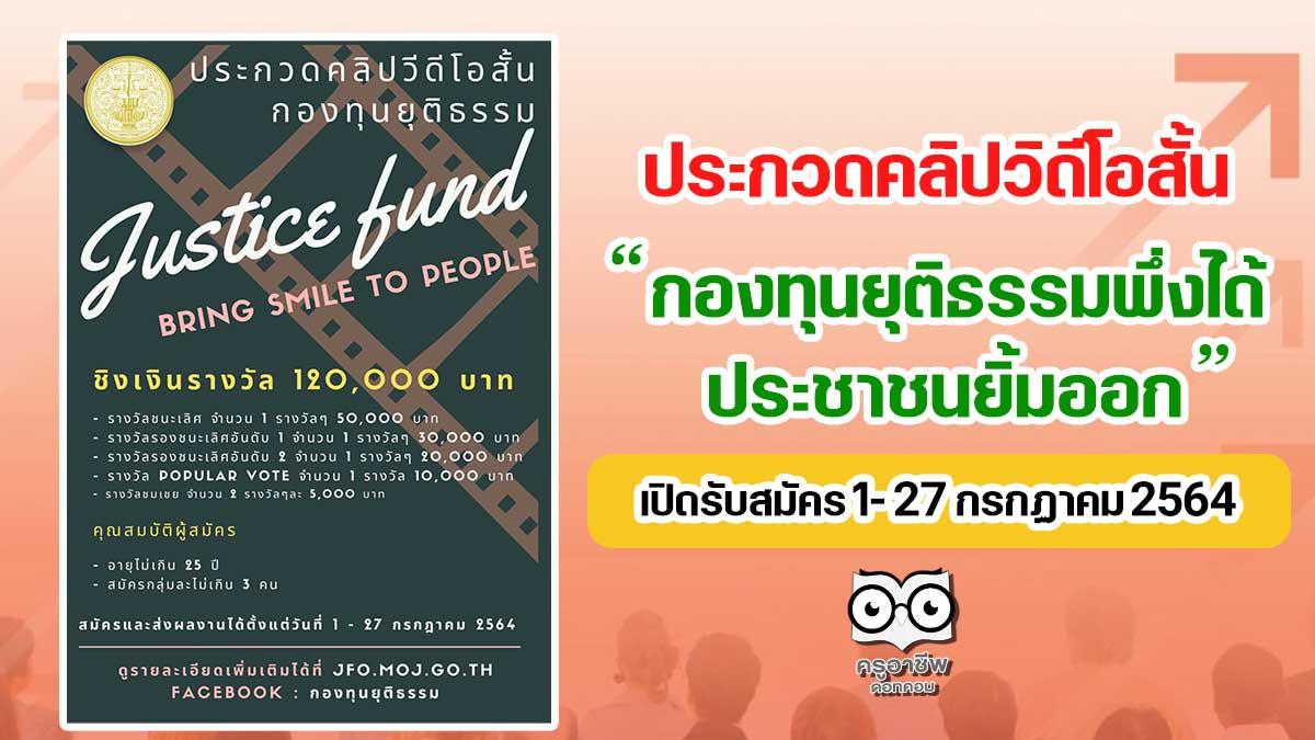 """ประกวดคลิปวิดีโอสั้น """"กองทุนยุติธรรมพึ่งได้ประชาชนยิ้มออก : Justice Fund, Bring Smile to People"""" เปิดรับสมัคร 1- 27 กรกฏาคม 2564"""