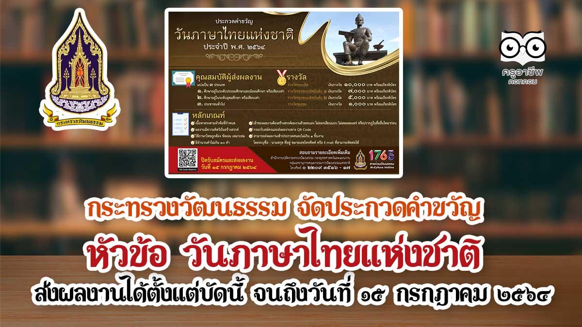 กระทรวงวัฒนธรรม จัดประกวดคำขวัญ หัวข้อ วันภาษาไทยแห่งชาติ ส่งผลงานได้ตั้งแต่บัดนี้ จนถึงวันที่ ๑๕ กรกฎาคม ๒๕๖๔