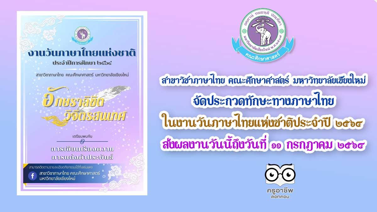 """มหาวิทยาลัยเชียงใหม่ จัดประกวดทักษะทางภาษาไทย ในงานวันภาษาไทยแห่งชาติประจำปี ๒๕๖๔ """"อักษราลิขิต วิจิตรสนเทศ"""" ส่งผลงานวันนี้ถึงวันที่ ๑๑ กรกฎาคม ๒๕๖๔"""
