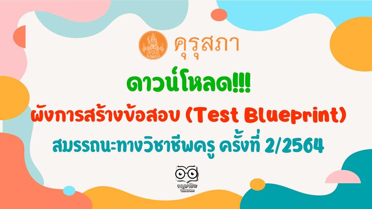 ดาวน์โหลด!!!ผังการสร้างข้อสอบ (Test Blueprint) การประเมินสมรรถนะทางวิชาชีพครู ด้านความรู้และประสบการณ์วิชาชีพ ตามมาตรฐานวิชาชีพครู ครั้งที่ 2/2564