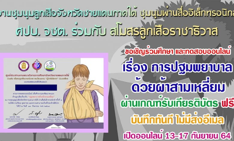 แบบทดสอบออนไลน์ หลักสูตร การปฐมพยาบาลด้วยผ้าสามเหลี่ยม ผ่านเกณฑ์ 75% รับเกียรติบัตรทันที โดยสโมสรลูกเสือราชาธิวาส ร่วมกับ Messengers of Peace Thailand