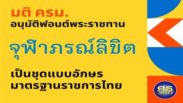 """ครม.อนุมัติฟอนต์พระราชทาน """"จุฬาภรณ์ลิขิต"""" เป็นชุดแบบอักษรมาตรฐานราชการไทย"""