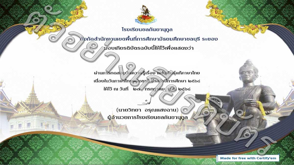"""โรงเรียนชลกันยานุกูล เชิญชวนทำแบบทดสอบออนไลน์ """"แฟนพันธุ์แท้ภาษาไทย"""" เนื่องในวันภาษาไทยแห่งชาติ ประจำปี 2564 รับเกียรติบัตรเมื่อคะแนนผ่านเกณฑ์ ร้อยละ 80 ขึ้นไป"""