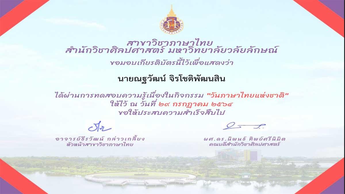 แบบทดสอบออนไลน์ เนื่องในวันภาษาไทยแห่งชาติ ประจำปี พ.ศ.๒๕๖๔ ได้คะแนนร้อยละ ๖๐ ขึ้นไป รับเกียรติบัตรทางอีเมล โดยสาขาวิชาภาษาไทย สำนักวิชาศิลปศาสตร์ มหาวิทยาลัยวลัยลักษณ์