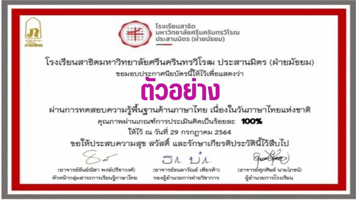 แบบทดสอบความรู้และทักษะทางภาษาไทย เนื่องในวันภาษาไทยแห่งชาติ ผ่านเกณฑ์ร้อยละ 60 ขึ้นไป รับประกาศนียบัตรทางอีเมล โดยโรงเรียนสาธิต มศว ประสานมิตร (ฝ่ายมัธยม)