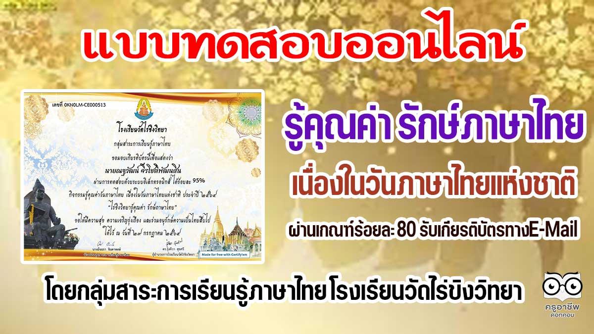 แบบทดสอบออนไลน์ เนื่องในวันภาษาไทยเเห่งชาติ 2564 กิจกรรม รู้คุณค่า รักษ์ภาษาไทย ผ่านเกณฑ์ร้อยละ 80 รับเกียรติบัตรทางE-Mail โดยกลุ่มสาระการเรียนรู้ภาษาไทย โรงเรียนวัดไร่ขิงวิทยา