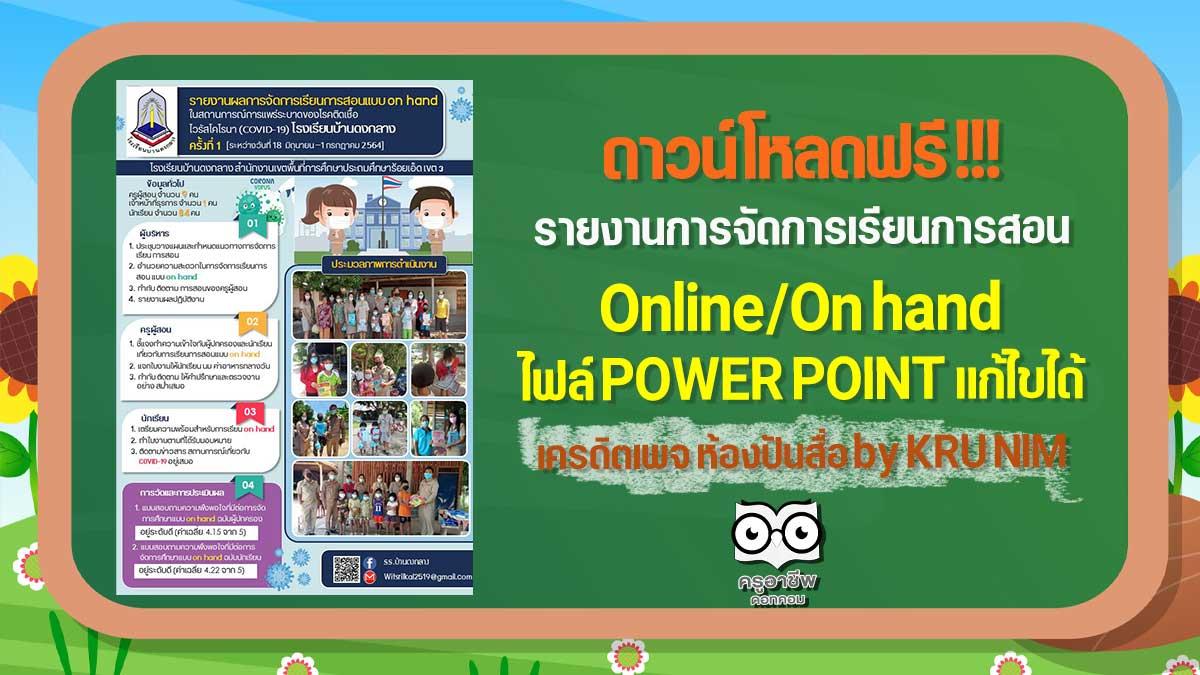 แจกฟรี!! รายงานการจัดการเรียนการสอน Online/On hand ไฟล์ POWER POINT แก้ไขได้ เครดิตเพจ ห้องปันสื่อ by KRU NIM