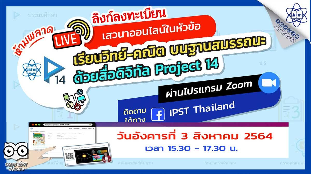 ลิงก์ลงทะเบียน ร่วมงานเสวนาออนไลน์ เรียนวิทย์-คณิต บนฐานสมรรถนะด้วยสื่อดิจิทัล Project 14 วันอังคารที่ 3 สิงหาคม 2564