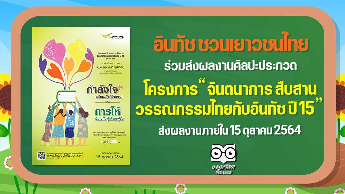 """อินทัช ชวนเยาวชนไทยหัวใจศิลป์ร่วมประกวดผลงานศิลปะ """"จินตนาการ สืบสาน วรรณกรรมไทยกับอินทัช ปี 15"""" ชิงถ้วยรางวัลพระราชทาน และทุนการศึกษากว่า 1.4 ล้านบาท ส่งผลงานได้ตั้งแต่วันนี้ – 15 ตุลาคม 2564"""