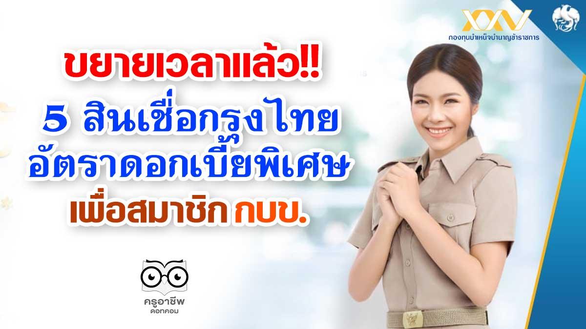 ขยายเวลา สินเชื่อกรุงไทยอัตราดอกเบี้ยพิเศษเพื่อสมาชิก กบข.