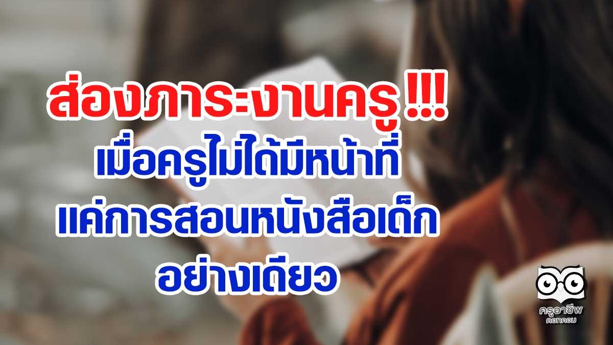 ส่องภาระงานครู !!! เมื่อครูไม่ได้มีหน้าที่แค่การสอนหนังสือเด็กอย่างเดียว