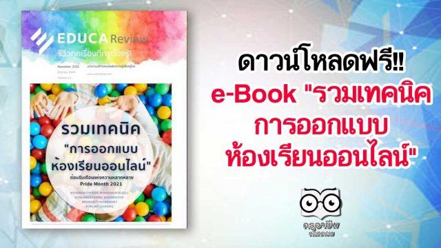 ดาวน์โหลดฟรี!! e-Book