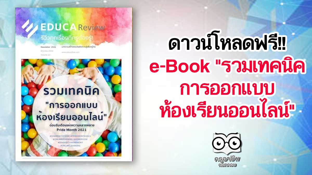 """ดาวน์โหลดฟรี!! e-Book """"รวมเทคนิคการออกแบบห้องเรียนออนไลน์"""" EDUCA Review ฉบับที่ 13"""