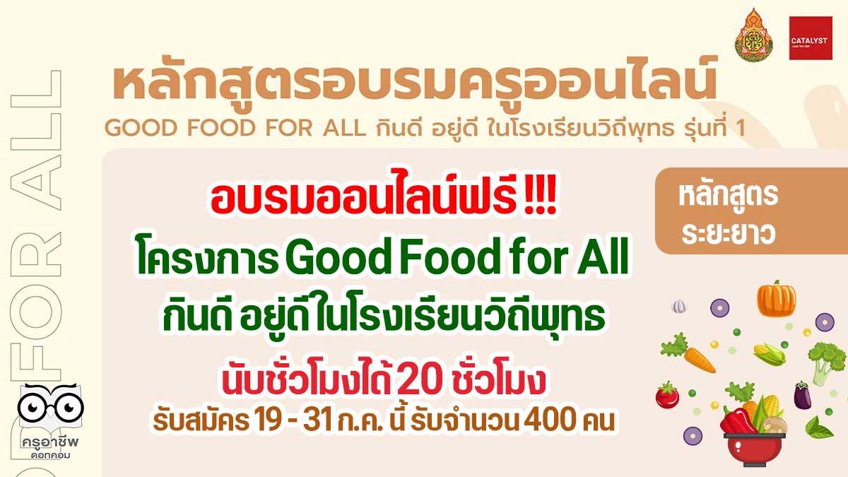 เรียนฟรี !! หลักสูตรระยะยาว อาหารสุขภาพจากพืช โครงการ Good Food for All กินดี อยู่ดี ในโรงเรียนวิถีพุทธ นับชั่วโมงได้ 20 ชั่วโมง รับสมัคร 19 - 31 ก.ค. นี้ รับจำนวน 400 คน