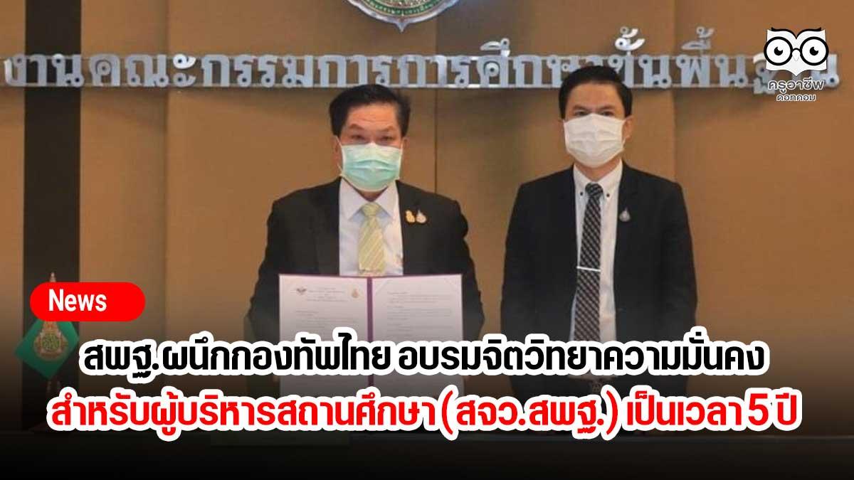 สพฐ.ผนึกกองทัพไทย อบรมหลักสูตรจิตวิทยาความมั่นคง สำหรับผู้บริหารสถานศึกษา (สจว.สพฐ.) เป็นเวลา 5 ปี