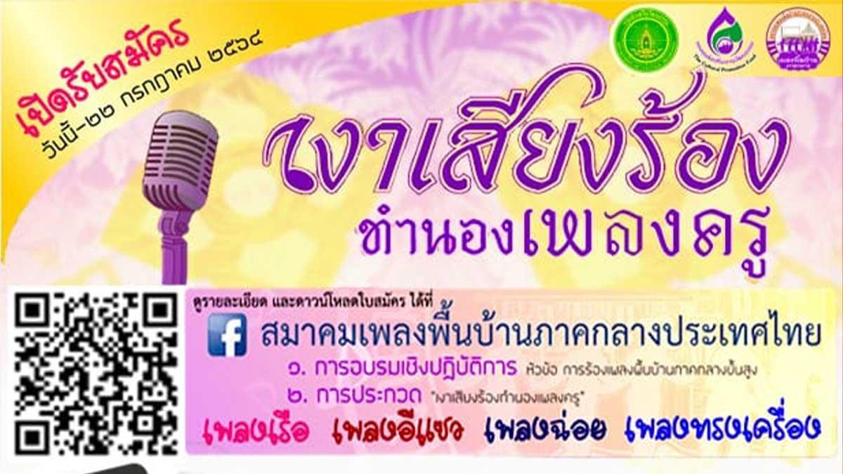 """ขอเชิญอบรมและประกวด """"เงาเสียงร้องทำนองเพลงครู"""" เปิดรับสมัครตั้งแต่วันนี้-22กรกฎาคม 2564 โดยสมาคมเพลงพื้นบ้านภาคกลางประเทศไทย"""