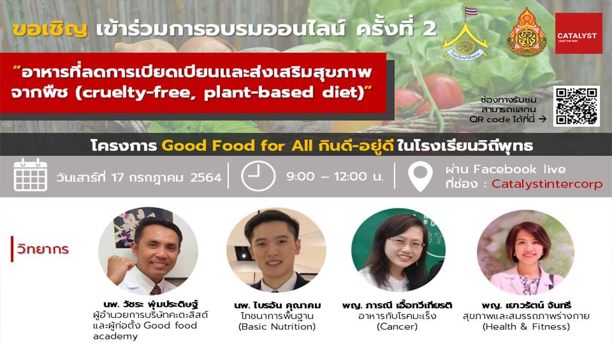 ขอเชิญอบรมออนไลน์ โครงการ Good Food For All กินดี – อยู่ดี ครั้งที่ 2 วันที่ 17 กรกฎาคม 2564 รับเกียรติบัตรโดย สพฐ. และบริษัท คะตะลิสต์ จํากัด