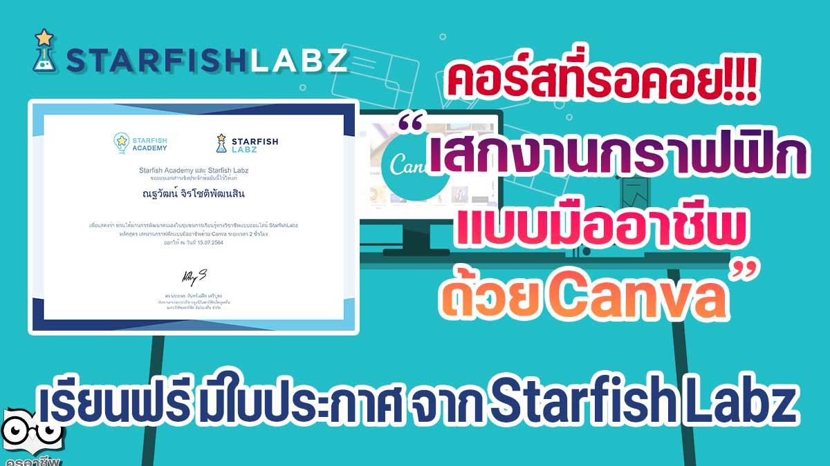 คอร์สฟรีที่รอคอย!!! เสกงานกราฟฟิกแบบมืออาชีพ ด้วย Canva เรียนฟรี มีใบประกาศ จาก Starfish Labz