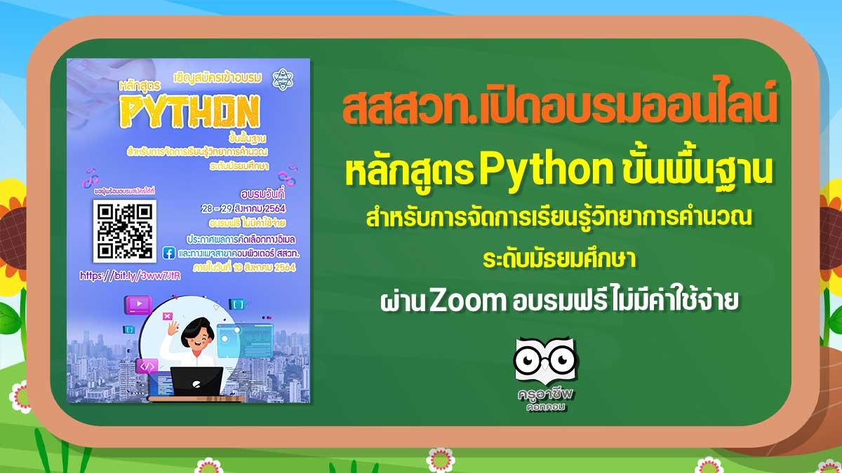 สสวท.เปิดอบรมออนไลน์หลักสูตร Python ขั้นพื้นฐาน สำหรับการจัดการเรียนรู้วิทยาการคำนวณ ระดับมัธยมศึกษา ผ่าน Zoom อบรมฟรี ไม่มีค่าใช้จ่าย