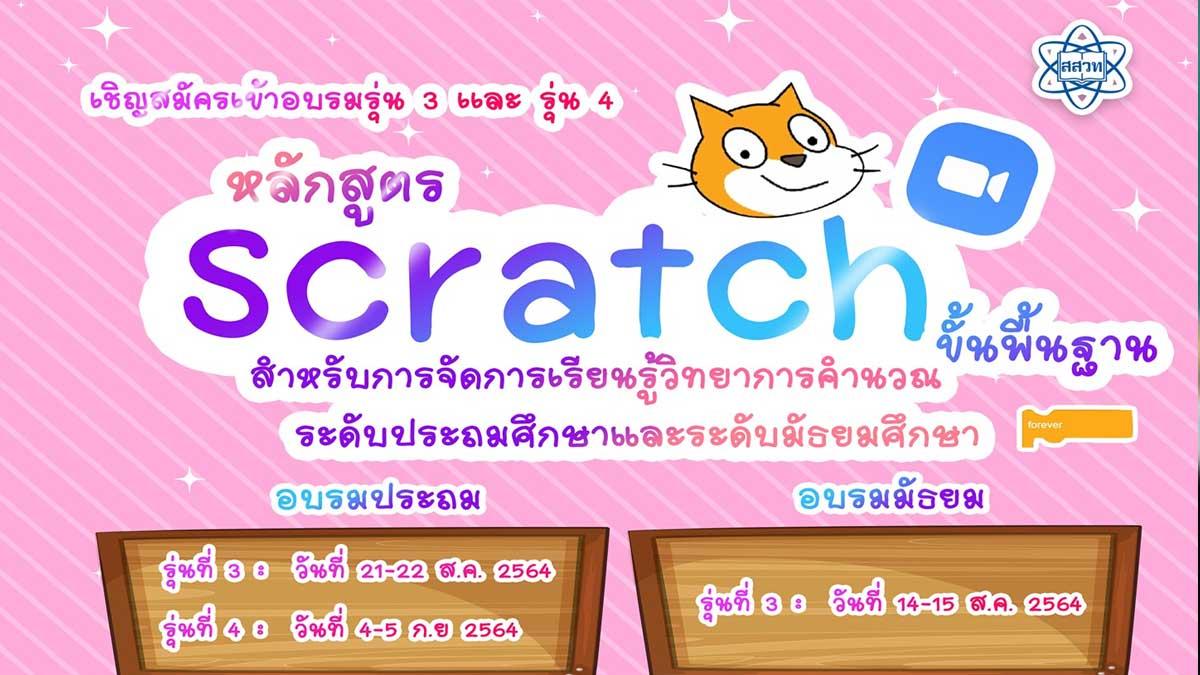 สสวท.จัดอบรมออนไลน์ผ่าน Zoom ฟรี!! หลักสูตร Scratch ขั้นพื้นฐาน สำหรับการจัดการเรียนรู้วิทยาการคำนวณ