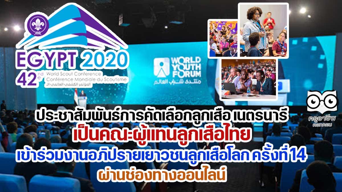 ประชาสัมพันธ์การคัดเลือกลูกเสือ เนตรนารี เป็นคณะผู้แทนลูกเสือไทย เข้าร่วมงานอภิปรายเยาวชนลูกเสือโลก ครั้งที่ 14 (14th World Scout Youth Forum) ระหว่างวันอังคารที่ 17 – วันอาทิตย์ที่ 22 สิงหาคม 2564 ผ่านช่องทางออนไลน์