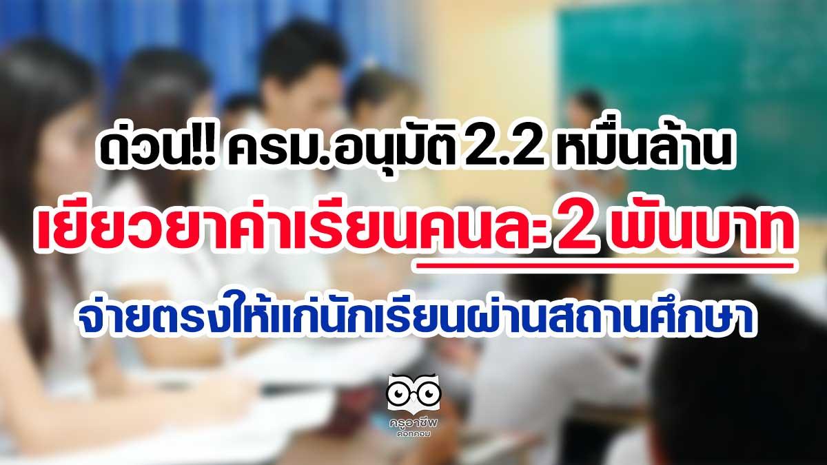 ด่วน!! ครม.อนุมัติ 2.2 หมื่นล้าน เยียวยาค่าเรียนคนละ 2 พันบาท จ่ายตรงให้แก่นักเรียนผ่านสถานศึกษา