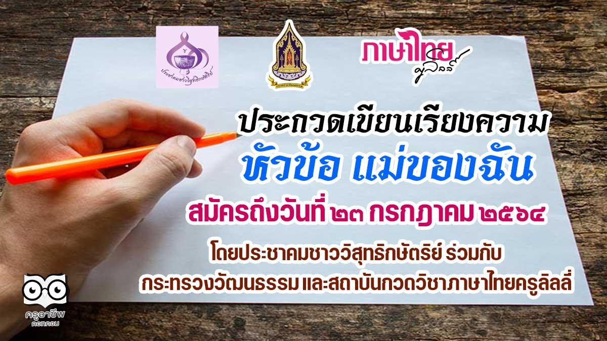 การประกวดเขียนเรียงความ หัวข้อ แม่ของฉัน โดยประชาคมชาววิสุทธิกษัตริย์ ร่วมกับ กระทรวงวัฒนธรรม และสถาบันกวดวิชาภาษาไทยครูลิลลี่ เปิดรับสมัครแล้ววันนี้ ถึงวันที่ ๒๓ กรกฎาคม ๒๕๖๔