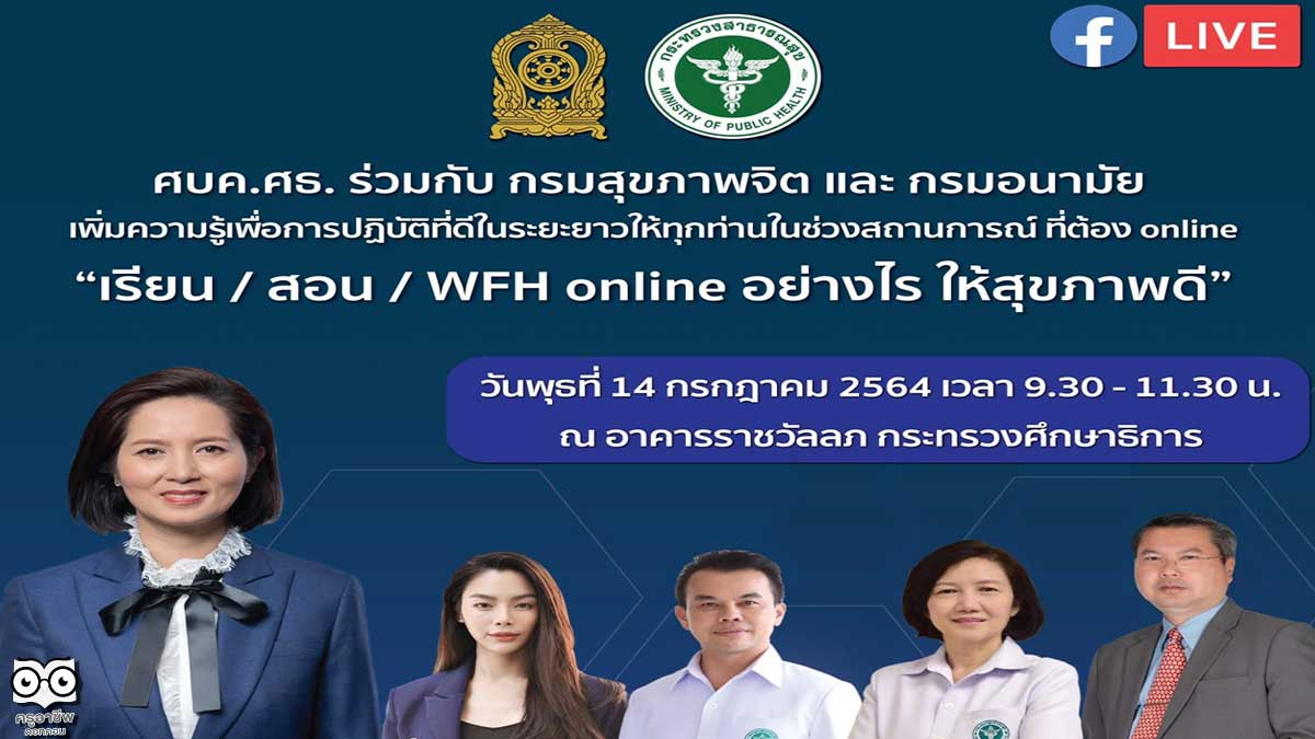 """ศบค.ศธ. ร่วมกับ กรมสุขภาพจิต และ กรมอนามัย ขอเชิญรับชม การเสวนา """"เรียน/สอน/WFH online อย่างไร ให้สุขภาพดี"""" ในวันพุธที่ 14 กค.64 เวลา 09.30 เป็นต้นไป"""