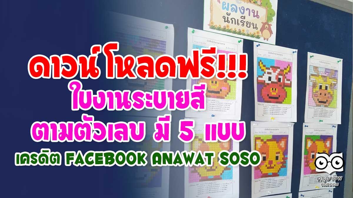 ดาวน์โหลดฟรี!!! ใบงานระบายสีตามตัวเลข มี 5 แบบ เครดิต Facebook Anawat Soso