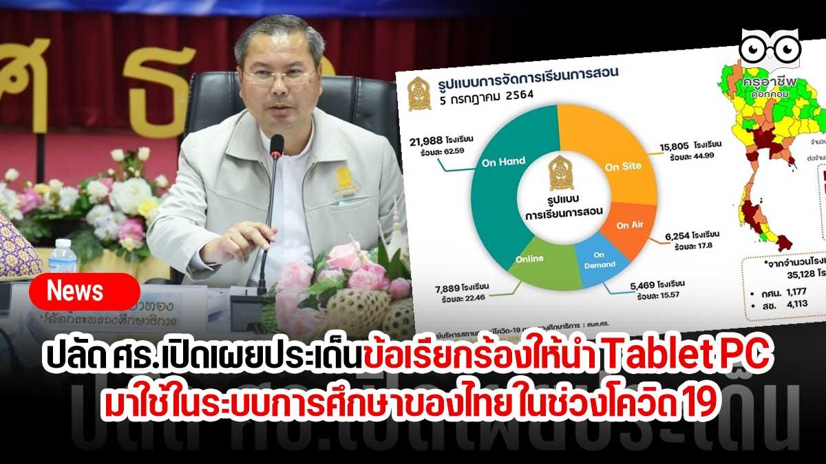 ปลัด ศธ.เปิดเผยประเด็นข้อเรียกร้องให้นำ Tablet PC มาใช้ในระบบการศึกษาของไทย ในช่วงโควิด 19