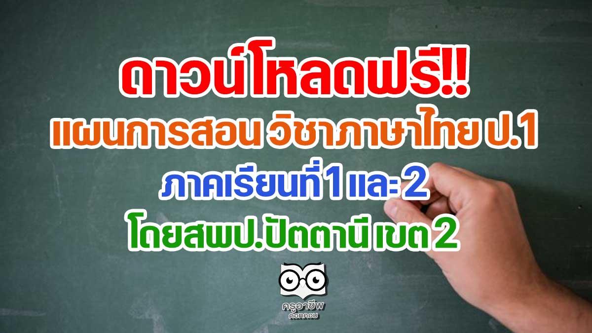 ดาวน์โหลดฟรี!! แผนการสอน วิชาภาษาไทย ป.1 ภาคเรียนที่ 1 และ 2 โดยสพป.ปัตตานี เขต 2
