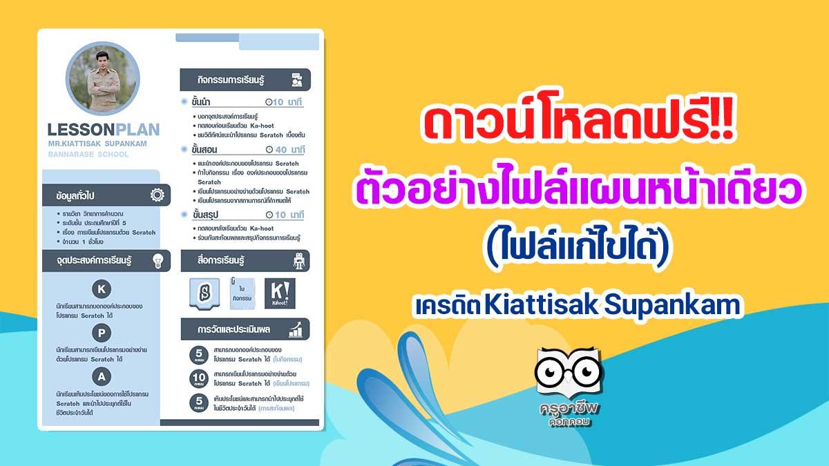 ดาวน์โหลดฟรี!! ตัวอย่างไฟล์แผนการจัดการเรียนรู้หน้าเดียว เครดิต Kiattisak Supankam