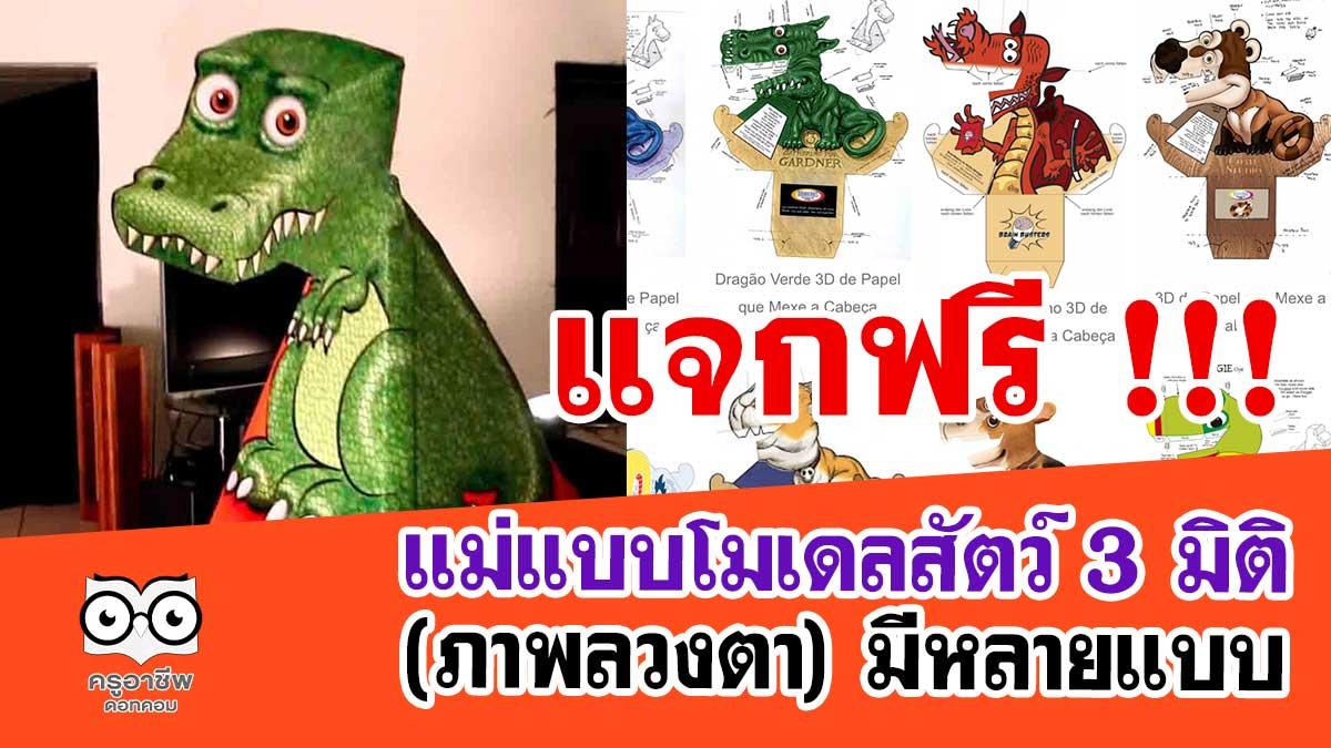 แจกฟรี!! แม่แบบโมเดลสัตว์ 3 มิติ (ภาพลวงตา) มีหลายแบบ ดาวน์โหลดฟรี!!