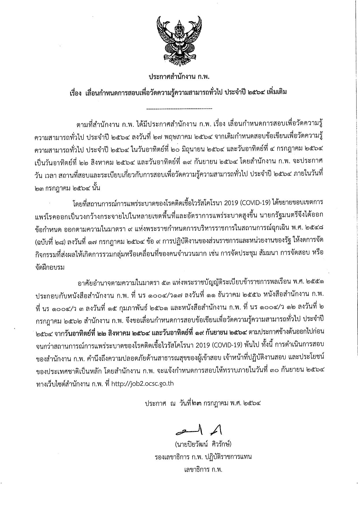 สำนักงาน ก.พ.เลื่อนกำหนดการสอบ โดยจะมีการแจ้งกำหนดการใหม่ ภายในวันที่ 30 กันยายน 64 นี้