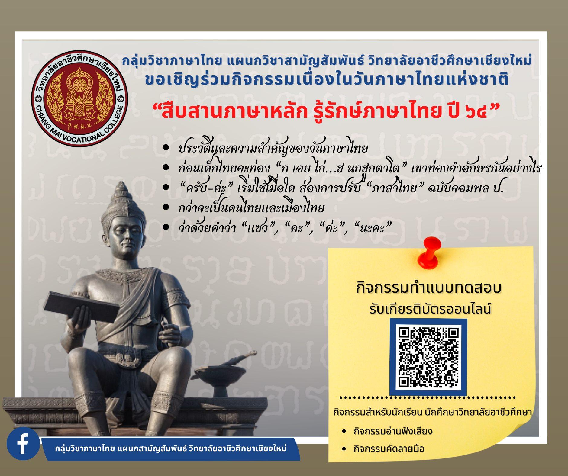 """แบบทดสอบออนไลน์ กิจกรรม""""สืบสานภาษาหลัก รู้รักษ์ภาษาไทย ปี 64"""" ผ่านเกณฑ์ร้อยละ 80 ขึ้นไป จะได้รับเกียรติบัตรออนไลน์ โดยกลุ่มวิชาภาษาไทย แผนกวิชาสามัญสัมพันธ์ วิทยาลัยอาชีวศึกษาเชียงใหม่"""