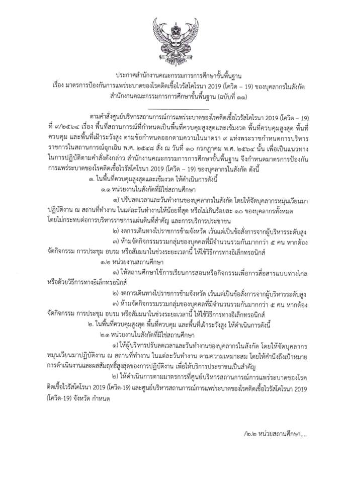 ด่วนที่สุด!! สพฐ. ประกาศมาตรการป้องกันและควบคุมสถานการณ์การแพร่ระบาดของโรคโควิด-19 (ฉบับที่ 11) วันที่ 12 ก.ค.64