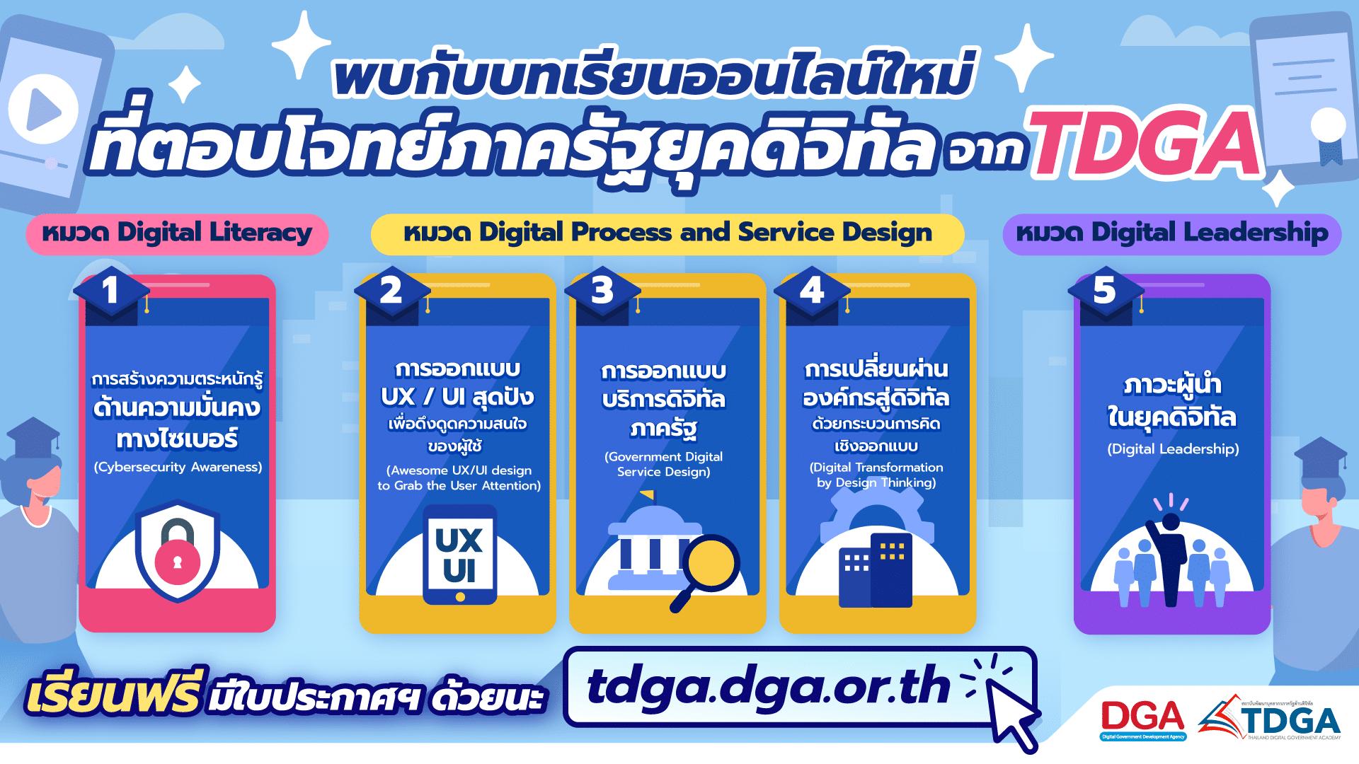 TDGA เปิด 5 บทเรียนออนไลน์ใหม่ สำหรับบุคลากรภาครัฐ!!! เรียนฟรี ได้ใบประกาศนียบัตร