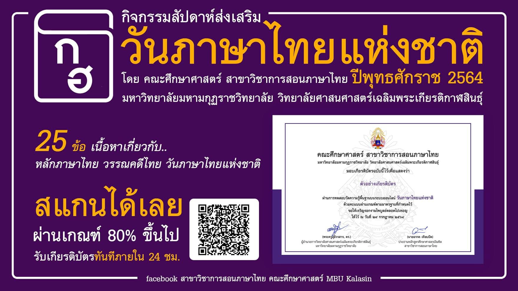 แบบทดสอบออนไลน์ กิจกรรมสัปดาห์ส่งเสริมวันภาษาไทยแห่งชาติ พุทธศักราช 2564 ผ่านเกณฑ์ ดาวน์โหลดเกียรติบัตรในวันถัดไป โดยที่ สาขาวิชาการสอนภาษาไทย คณะศึกษาศาสตร์ MBU Kalasin