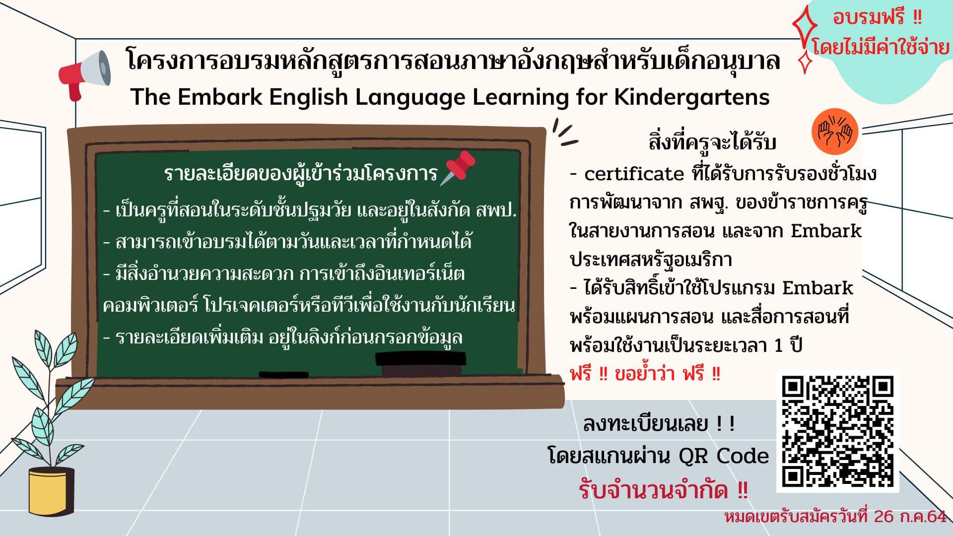อบรมออนไลน์โครงการอบรมหลักสูตรการสอนภาษาอังกฤษสำหรับเด็กอนุบาล Embark สำหรับครูปฐมวัยที่สอนภาษาอังกฤษ หมดเขตรับสมัคร 26 ก.ค. 64