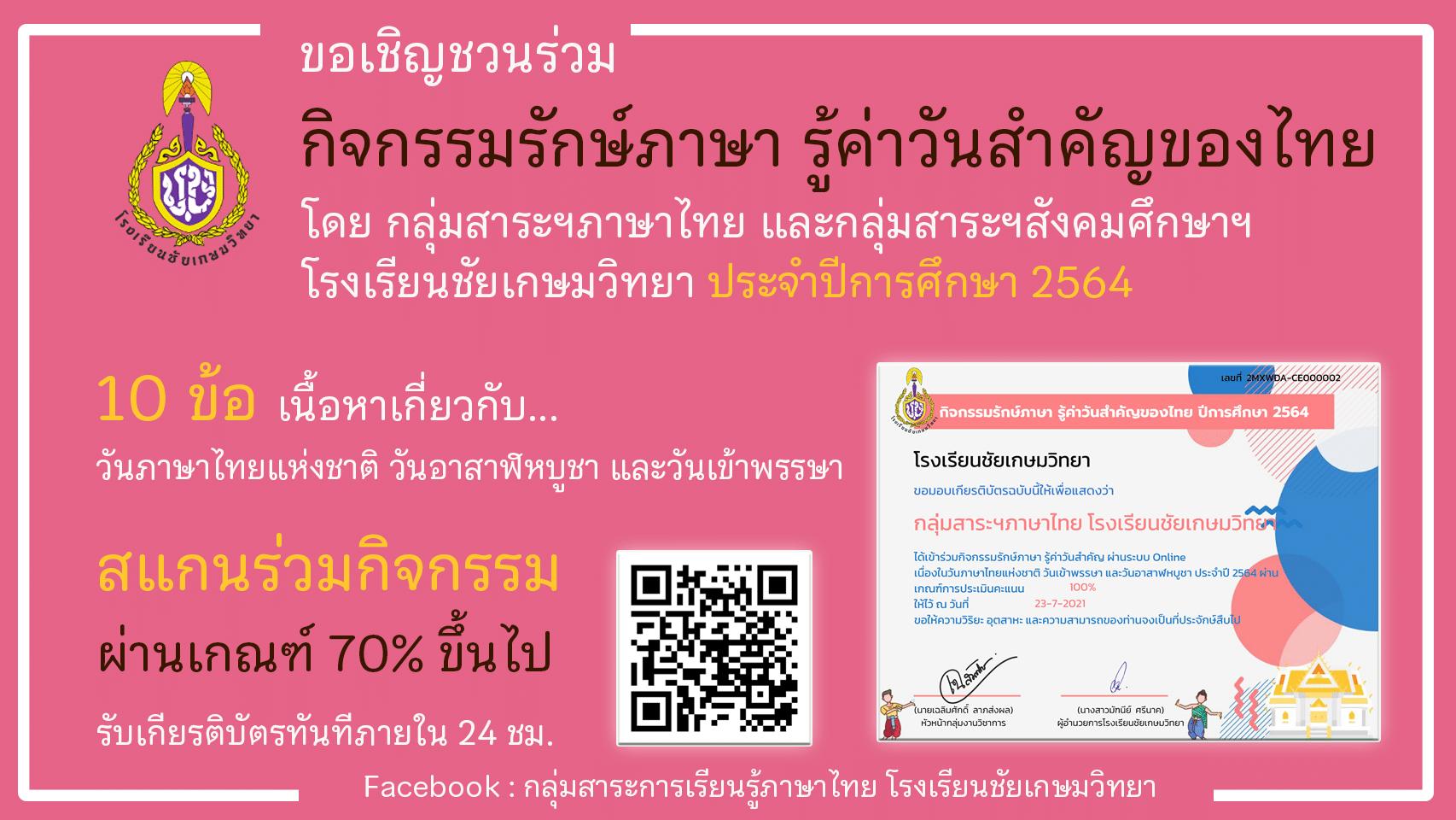 กิจกรรมรักษ์ภาษา รู้ค่าวันสำคัญของไทย ปีการศึกษา 2564 ทำแบบทดสอบผ่าน 70% รับเกียรติบัตรทาง E-mail โดยโรงเรียนชัยเกษมวิทยา