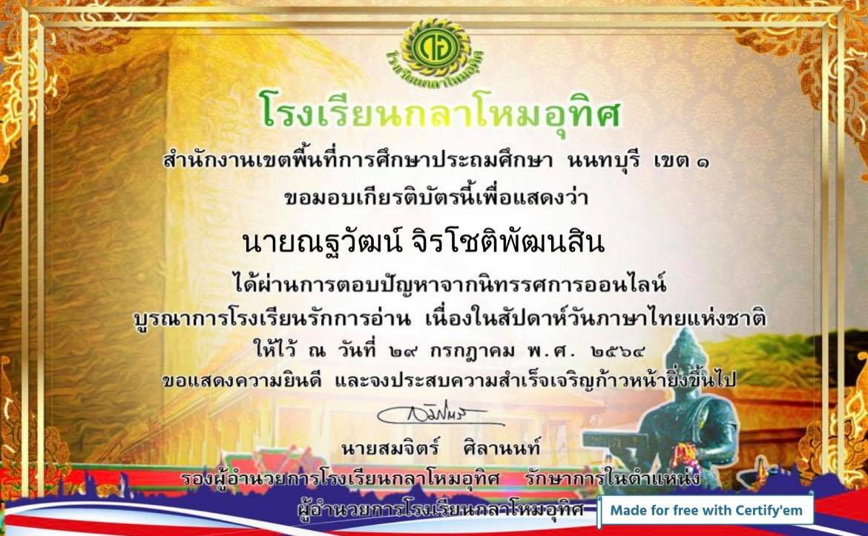 แบบทดสอบออนไลน์ เนื่องในสัปดาห์วันภาษาไทยแห่งชาติ ผ่านเกณฑ์ รับเกียรติบัตรทางอีเมล โดยกลุ่มสาระการเรียนรู้ภาษาไทย ร่วมกับห้องสมุดมีชีวิต โรงเรียนกลาโหมอุทิศ