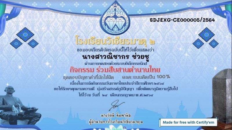 แบบทดสอบเนื่องในวันภาษาไทยแห่งชาติ กิจกรรมตอบปัญหาคำที่มักใช้ผิด ผ่านร้อยละ ๘๐ จะได้รับเกียรติบัตรทางอีเมล์ โดยโรงเรียนวิเชียรมาตุ2 จังหวัดตรัง