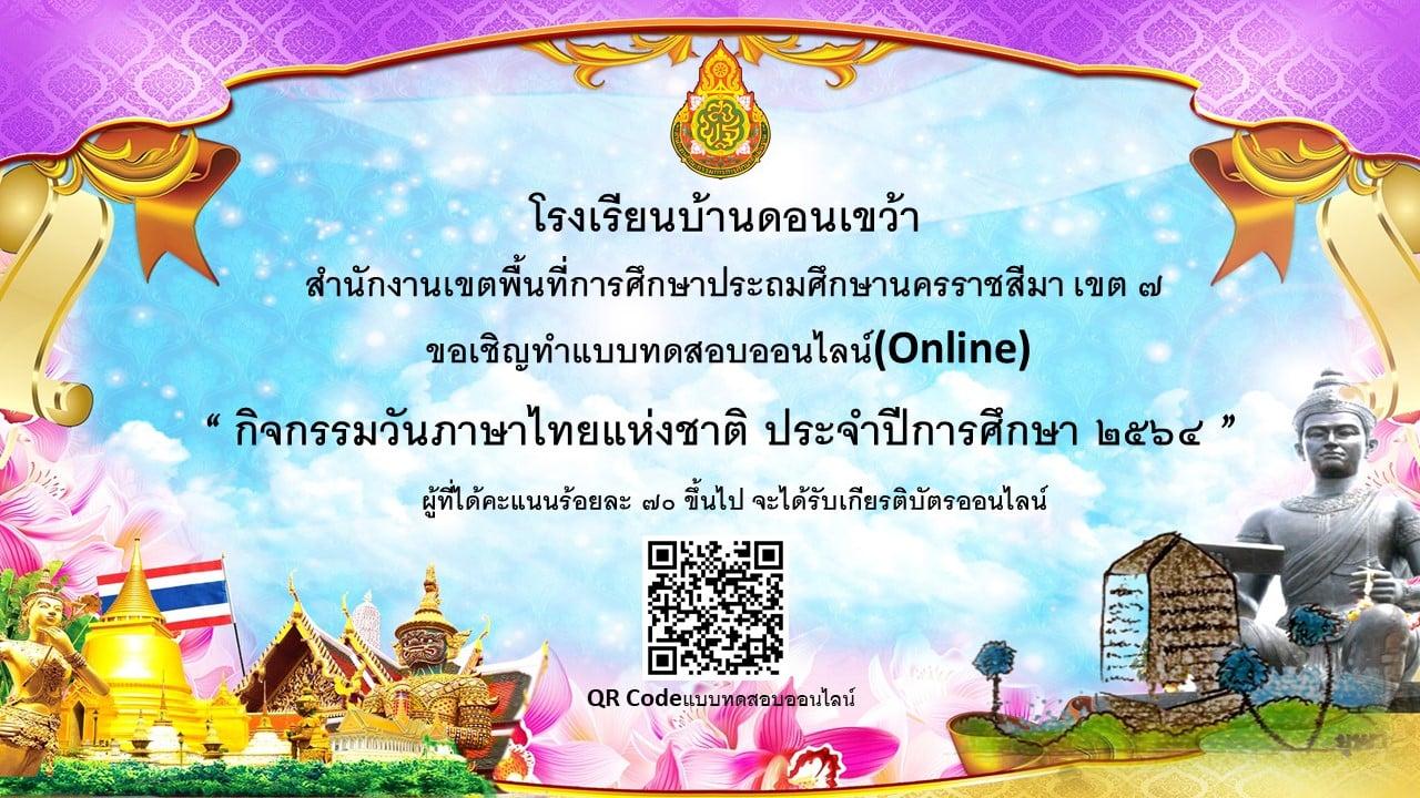 แบบทดสอบวัดความรู้ออนไลน์ กิจกรรมวันภาษาไทยแห่งชาติ ประจำปี ๒๕๖๔ ผ่านเกณฑ์ร้อยละ ๗๐ ขึ้นไป จะได้รับเกียรติบัตรออนไลน์ โรงเรียนบ้านดอนเขว้า