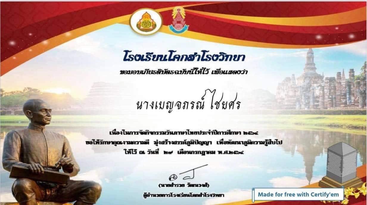 """แบบทดสอบออนไลน์เนื่องในวันภาษาไทยแห่งชาติ """"กิจกรรมตอบปัญหาภาษาไทย"""" โดยโรงเรียนโคกสำโรงวิทยา จ.ลพบุรี"""