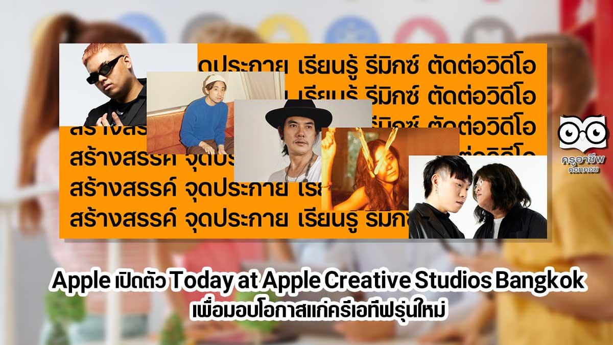 Apple เปิดตัว Today at Apple Creative Studios Bangkok เพื่อมอบโอกาสแก่ครีเอทีฟรุ่นใหม่